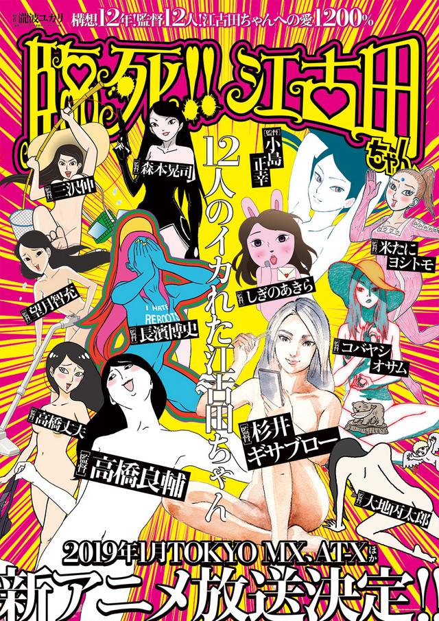 Imagem de divulgação do anime Rinshi!! Ekoda-chan