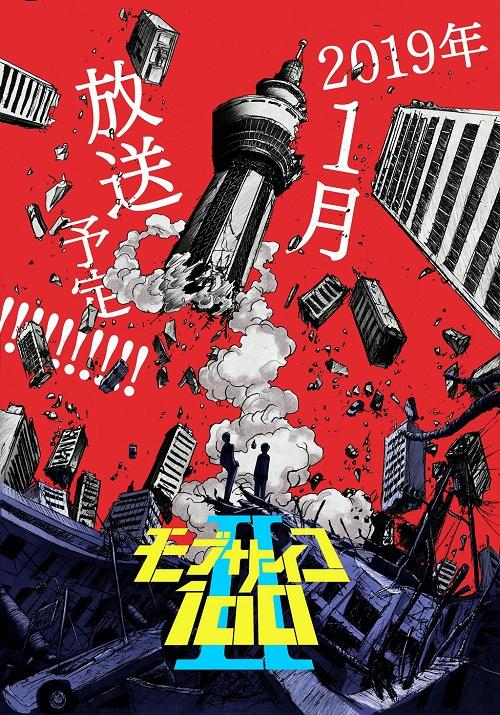 Imagem da capa da segunda temporada do Mob Psycho 100